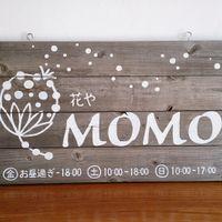 花やMOMO 看板 70cm x 40cm