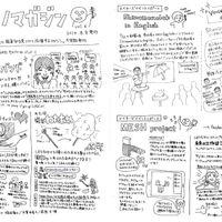 品モノマガジンvol.6