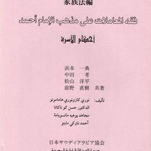 ハンバリー学派に依拠したイスラーム家族法の概説書