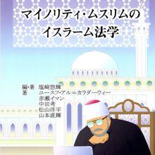 論集/カラダーウィーの著作の翻訳を収載