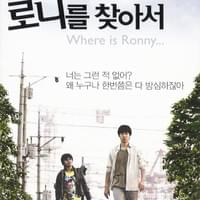 Where Is Ronny (2009) Chang Sook/Landscape Pictures