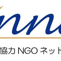 教育協力NGOネットワーク(JNNE) / Japan NGO Network for Education (JNNE)