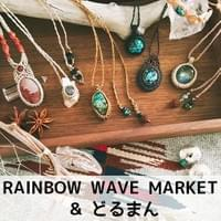 RAINBOW WAVE MARKET & どるまん