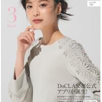 DoCLASSE Catalog /Mar.2018