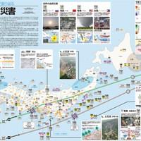 Natural disaster in Japan 2013