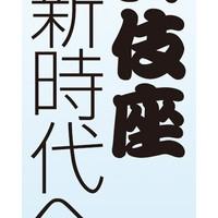 A new era for the Kabukiza theater