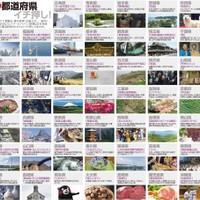 "Japan's 47 prefectures ""Best Pick"""