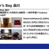 Maker's Bag 品川