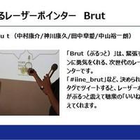 ふるえるレーザーポインター Brut