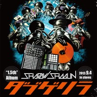 SHADOW SHOWGUN A2ポスター