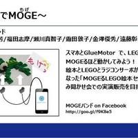LEGOでMOGE~