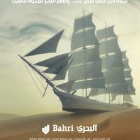 BAHRI AD CAMPAIGN