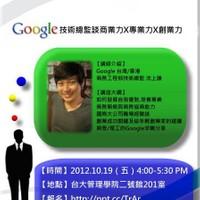 Google技術總監談商業力X專業力X創業力