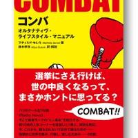 コンバ  オルタナティヴ・ライフスタイル・マニュアル