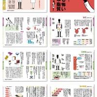 健康関連パンフレット B5 16ページ