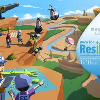 世界防災・減災ハッカソン「Race for Resilience」