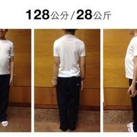 身高128公分,體重28公斤。