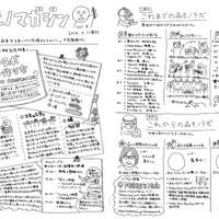 品モノマガジンvol.4