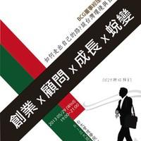 「創業X顧問X成長X蛻變」─如何走出自己的路? 談台灣環境與自身經驗