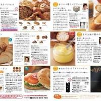 大手警備会社 食品カタログ