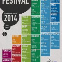 インフォグラフィック「2014年後半のジャズ・フェスティバル」