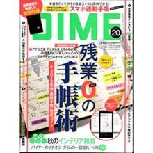 DIME 2011年20号
