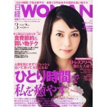 日経WOMAN 2013年3月