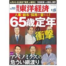 週刊東洋経済 2013年1月26日