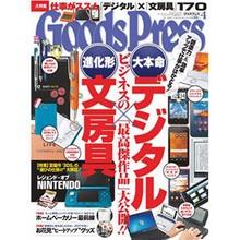 Goods Press 2011年4月