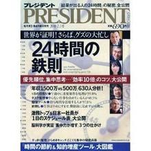プレジデント2010年2月1日号