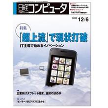 日経コンピュータ 2012年12月6日