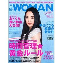 日経WOMAN 2010年7月
