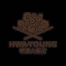 華漾大飯店(台北中崙、台北美麗華、新北中和環球)