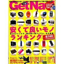 Get Navi 2010年1月23日