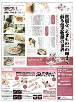 Sankei Newspaper