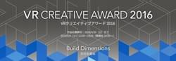 http://vrc.or.jp/award2016/