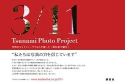講談社 311 Tsunami Photo Project