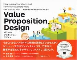 翔泳社 Value Proposition Design