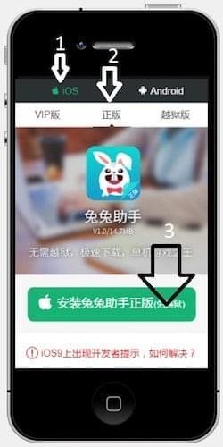 Tutu Helper Download Tutu Helper (APK) for PC, Android, iPhone Free