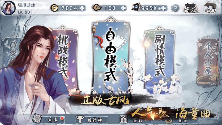 大琴師貳 中國風 古風歌曲 古風音樂 音樂游戲