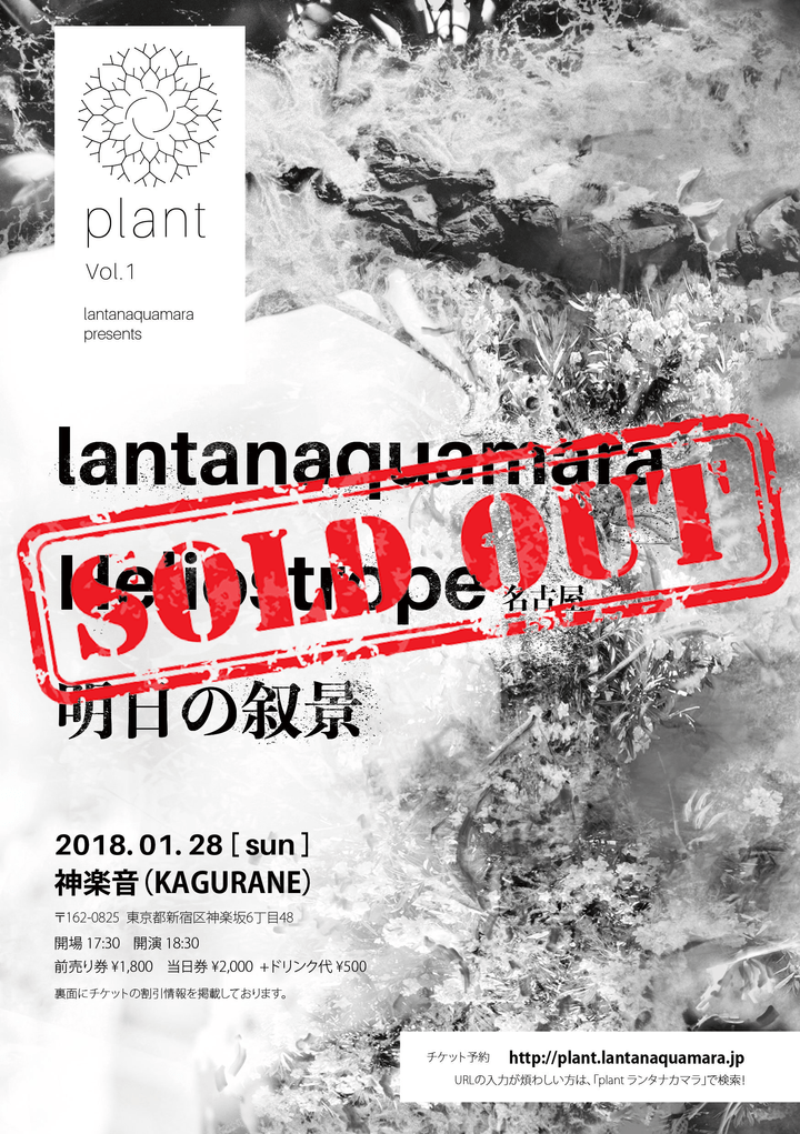plantVol.1_SOLD