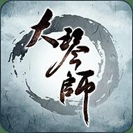 大琴師 大琴師貳 大琴師2 古風音樂 手游