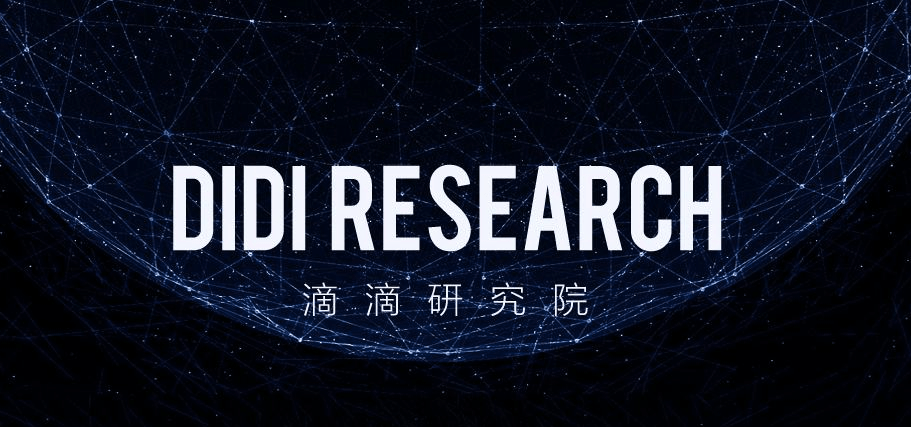 http://research.xiaojukeji.com/index.html
