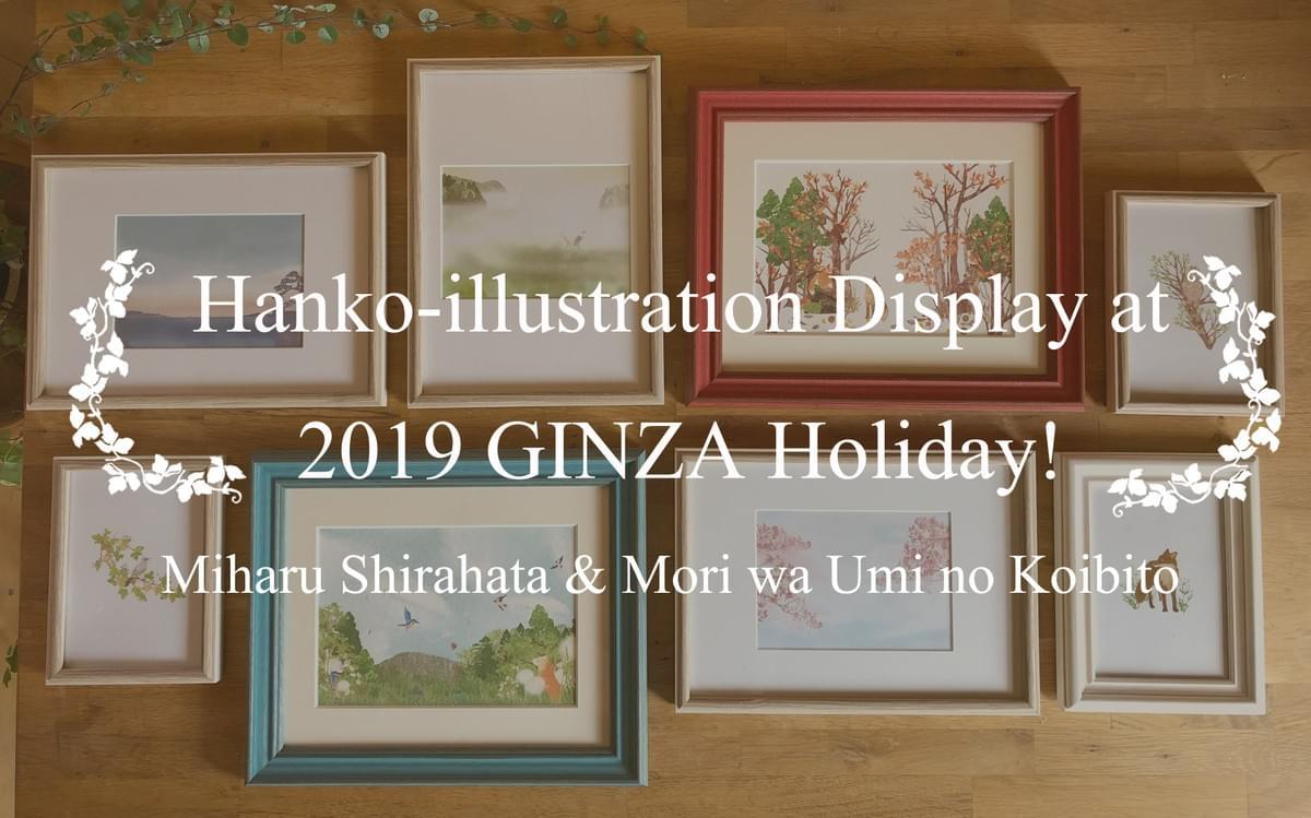 Hanko-illustration display at 2019 Ginza Holiday on Strikingly