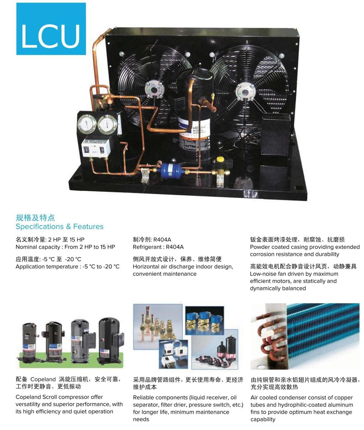 LCU Series Condensing Units - condensing unit Condenser Heat