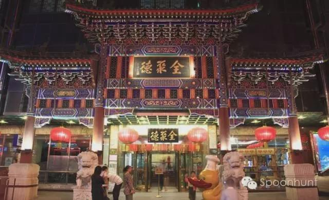 Quanjude 全聚德 in Beijing, China is over 100 years old today. Beijing Roast Duck 北京烤鸭