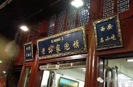 Lao Sun Jia 老孙家饭庄 is one of Xi'an's oldest restaurants at over 100 years old.