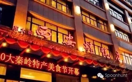 Xi'An Roast Duck 西安烤鸭店 is one of Xi'an's oldest restaurants at 100 years old in China.