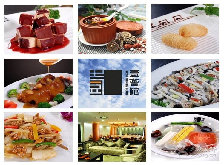 First Herbs Club壹会馆美食养生食府 Spoonhunt Guide to the Best Restaurants in Guangzhou near Chimelong Safari park