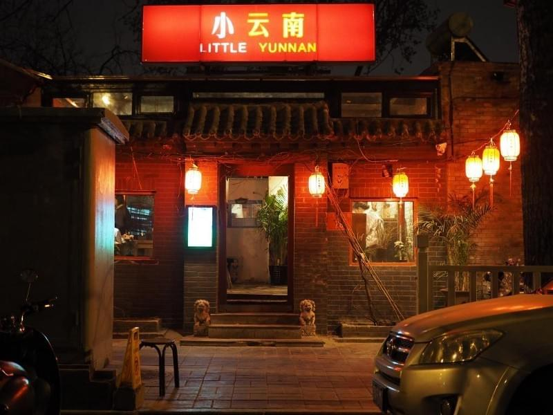 Little Yunnan 小云南 in Beijing. Best Chinese restaurant near Forbidden City Tiananmen Square.
